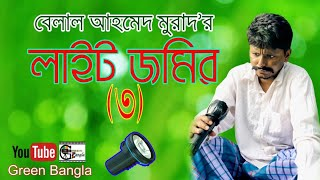 লাইট জমির তৃতীয় পর্ব ||Light jomir 3| Belal Ahmed Murad|Bangla Natok | Comedy Natok|Sylheti Natok|