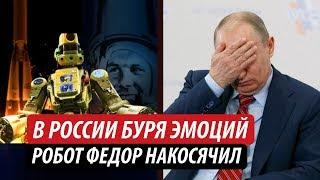 В России буря эмоций. Робот Федор накосячил