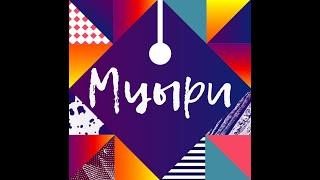 Всероссийский открытый фестиваль молодых поэтов ''Мцыри'' телемост Москва - Пенза