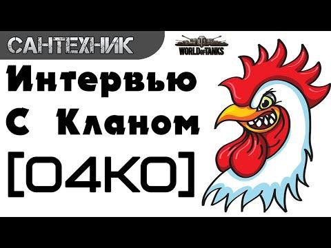 Забавное интервью: Клан [О4КО] ~World Of Tanks(wot)