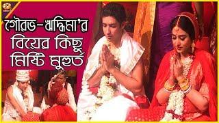 দেখুন, গৌরব-ঋদ্ধিমা'র বিয়ের ভিডিও   Gaurav and Ridhima Wedding Pictures   Channel IceCream