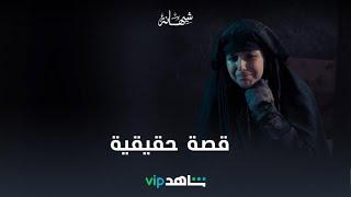 طفلة تواجه الدواعش | شيهانة | شاهدVIP