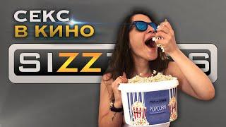 SIZZTERS // 2 выпуск: Секс в кино