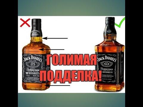 Обзор виски Jack Daniel's! ВНИМАНИЕ, ПОДДЕЛКА!