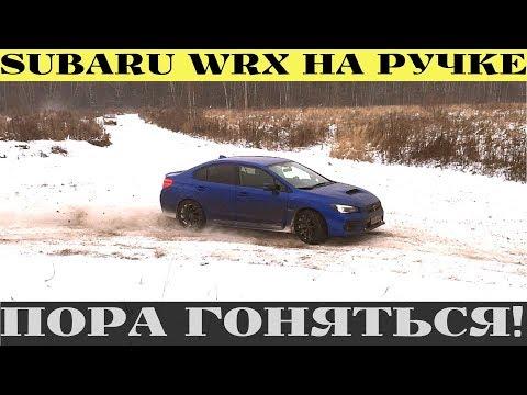 Subaru WRX versus Z Drive - пора батлиться!