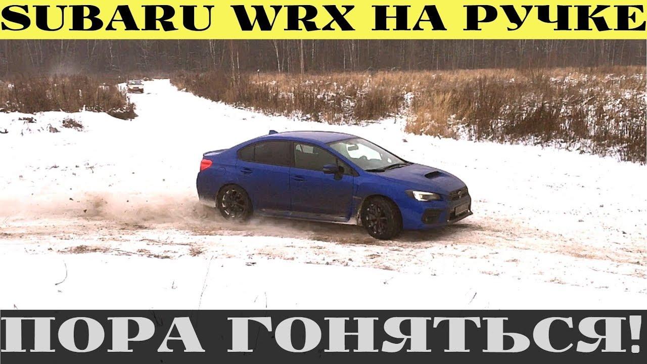 Subaru WRX versus Z Drive – пора батлиться!