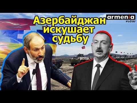 Азербайджан выжидает время для нападения на Армению и Карабах