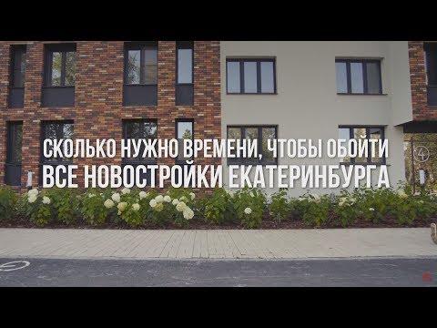 Большая распродажа недвижимости 14 октября в Екатеринбурге