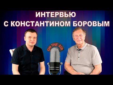 Константин Боровой о том, что нас ждёт в ближайшие 6 лет