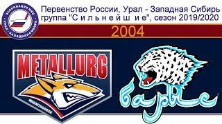 Хоккей│2004│ МЕТАЛЛУРГ  -  БАРЫС │19.10.2019
