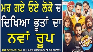 Chajj Da Vichar 581_'Mar Gaye Oye loko ' will show a new look of the Ghosts
