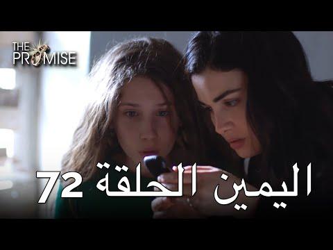 The Promise Episode 72 (Arabic Subtitle)   اليمين الحلقة 72