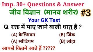 Gk practice set/Science Gk Questions Answer//the human body for SSC chsl, upsi, mppsc, Lekhapal,bpsc
