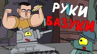 Кирилл Терешин и Руки базуки в мире танков Мультики про танки