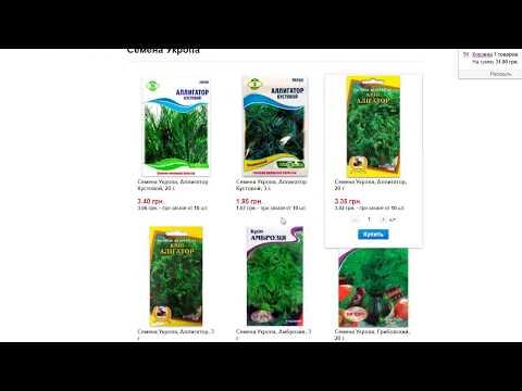 Семена купить в агромагазине Сад-Огород. Как заказать семена, оформление заказа