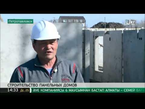 Первые панельные дома по современной технологии начали строить в Петропавловске