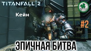 Прохождение Titanfall 2 | КРОВЬ И РЖАВЧИНА  #2