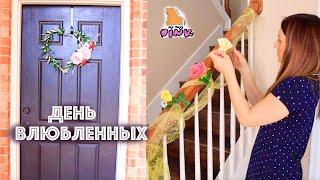 УКРАШАЮ ДОМ на ДЕНЬ ВЛЮБЛЕННЫХ Челлендж Diy Home Decor For Valentineand39s Day Challenge
