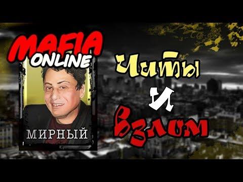 Мафия онлайн - Читы и взлом!!