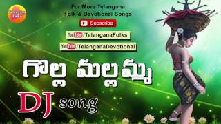 Latest 2016 Dj Songs | Golla Mallamma Kodala Dj Remix | Telangana Folk Dj Songs | Dj Songs Telugu