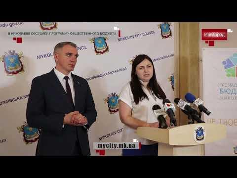 Moy gorod: Мой город Н: В Николаеве обсудили программу Общественного бюджета