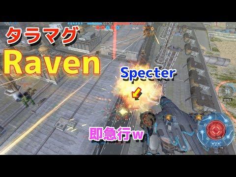 【War Robots】「タラマグRaven」スペクター居たら即急行!w 強過ぎて勝利【たか】