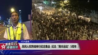 "VOA连线(海彦):民阵举行纪念集会 纪念""雨伞运动""5周年"