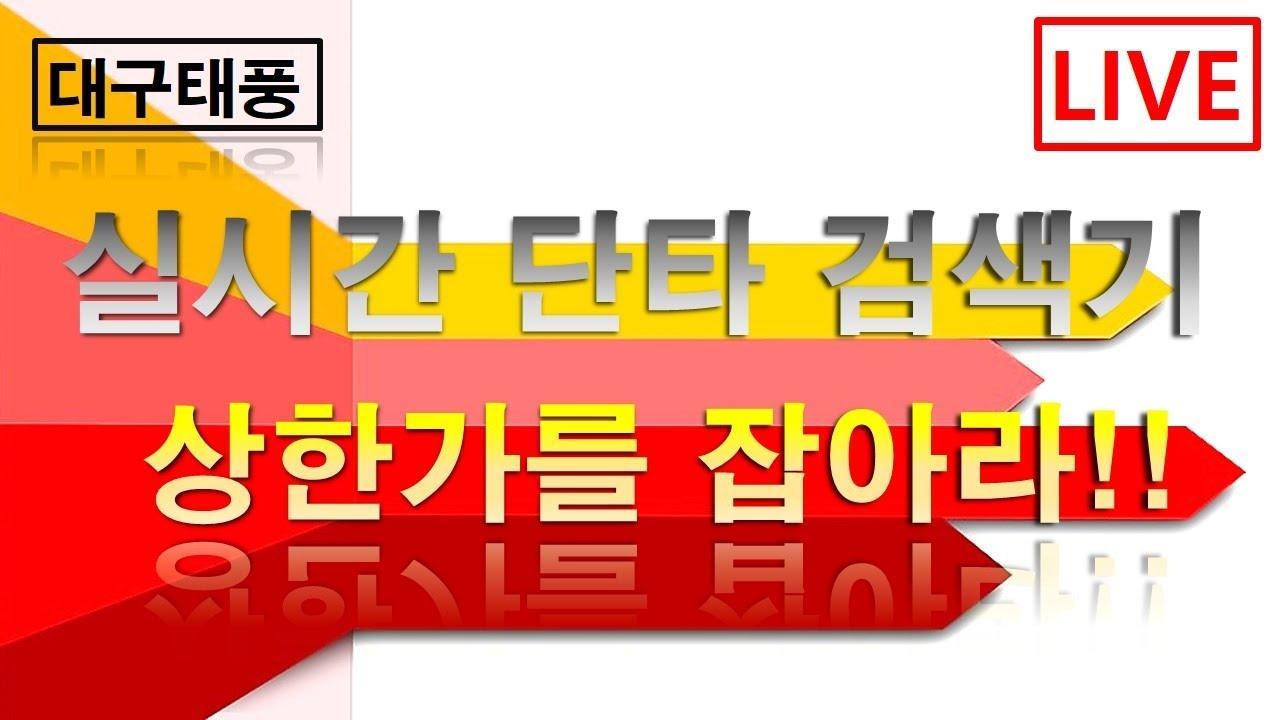 대구태풍 -6월26일 주식 단타 실시간 방송