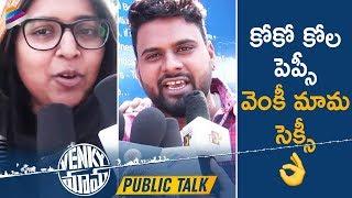 Venky Mama PUBLIC TALK   Venkatesh   Naga Chaitanya   Raashi Khanna   Payal Rajput   Venky Mama Talk