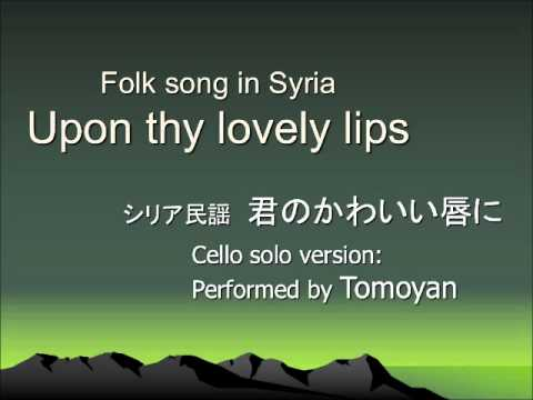 Upon thy lovely lips (folk song of Syria) cello solo version performed by Tomoyan
