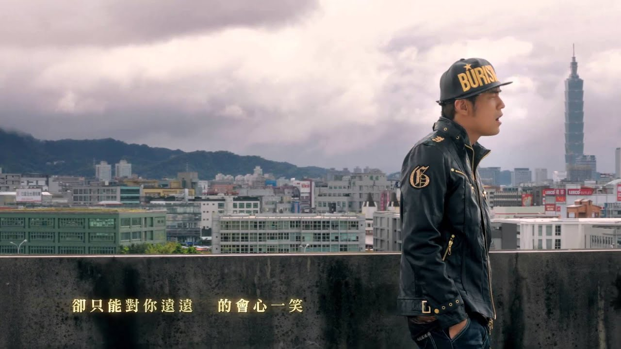 周杰倫 Jay Chou【傻笑 Smile】Official MV - YouTube
