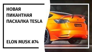 Илон Маск: Новостной Дайджест №74 (12.12.18-18.12.18)