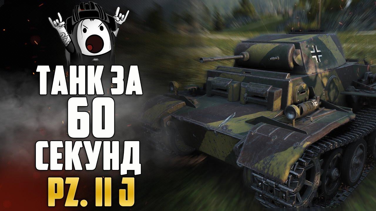 Джидай wot tanks купить как купить так е25 в танках