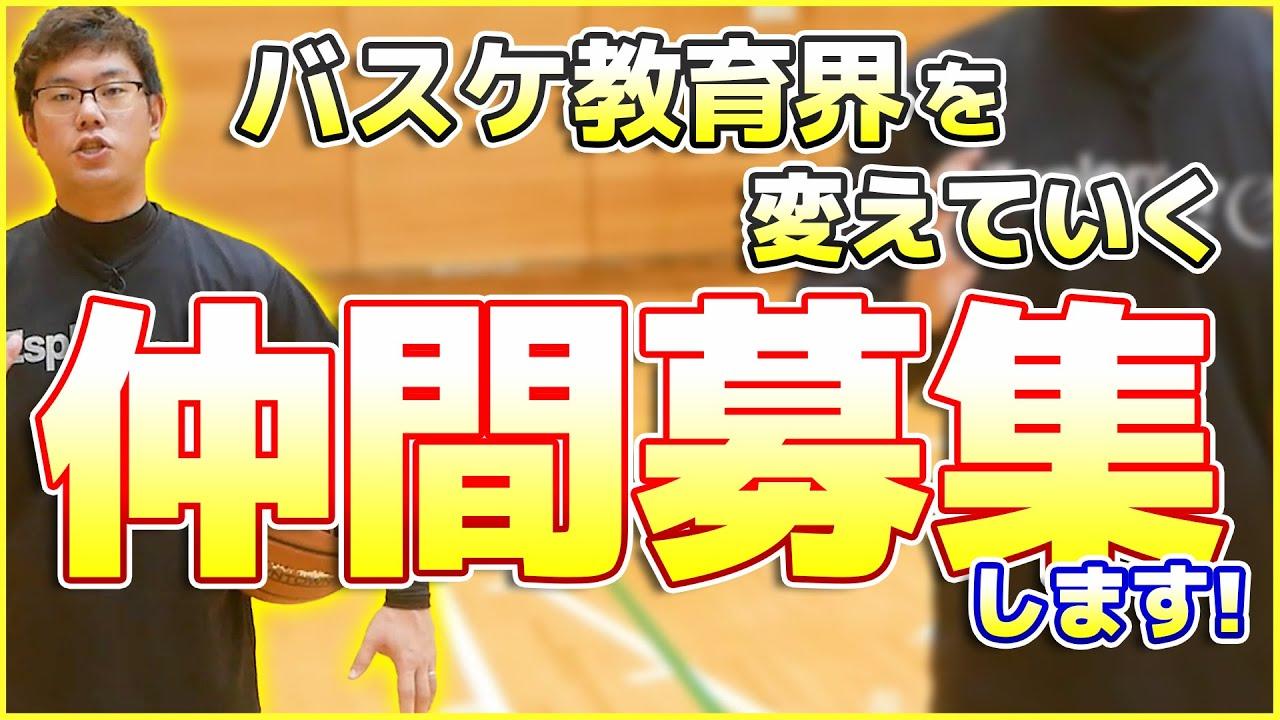 【バスケ指導員募集!!】バスケを仕事に!一緒に働く仲間を募集します!