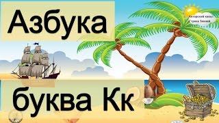 Азбука. Учим буквы. Буква К.