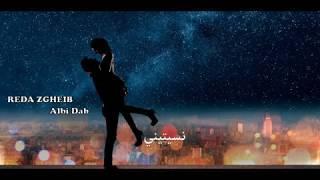 Reda Zgheib - Albi Dab رضا زغيب - البي داب