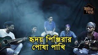 Hridoy Pinjirar Posha Pakhi By Matir Ghor Band Mp3 Song Download