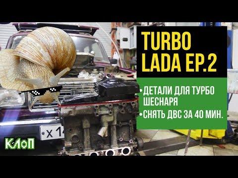 TURBO LADA ep. 2/ Детали для турбо шеснаря/ Снять ДВС за 40 минут