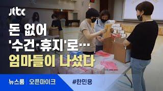 """[오픈마이크] 돈 없어 '수건·휴지'로 생리대…""""엄마들이 재봉틀 돌려 도울게"""" / JTBC 뉴스룸"""