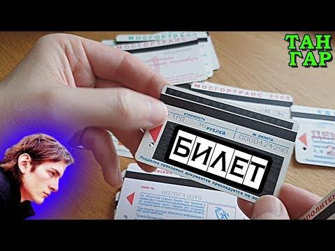 Коллекция ПРОЕЗДНЫХ билетов (г. Москва)
