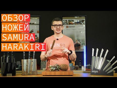 Кухонные ножи Samura Harakiri - обзор и тест ножей Самура Харакири. Отзывы о ножах.