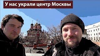 Скрытые улицы в центре Москвы