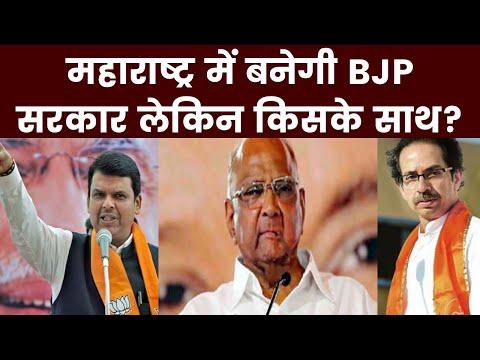 LIVE, BJP Government In Maharashtra: महाराष्ट्र में बनेगी बीजेपी की सरकार, लेकिन किसके साथ ?