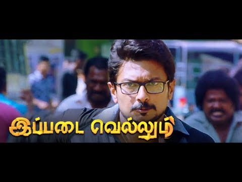 Ippadai Vellum - Official Teaser Review |...