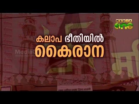 Truth Inside | കലാപ ഭീതിയില് കൈരാന (Episode 171)