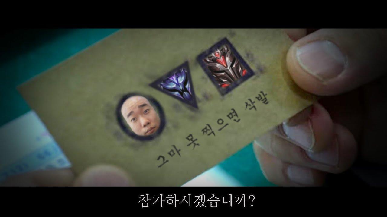 [롤]모징어 게임 새로운 참가자의 등장