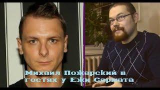 Михаил Пожарский в гостях у Ежи Сармата