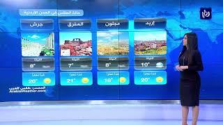 النشرة الجوية الأردنية من رؤيا 11-3-2018