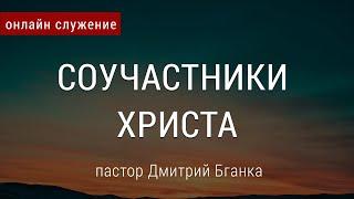"""Дмитрий Бганка """"Соучастники Христа"""""""
