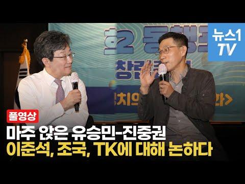 """유승민 """"이준석 진중해졌다""""…진중권 """"SNS 좀 줄여야 돼"""""""